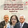 المجلس الثوري لحركة فتح يقدم احتجاجاً للرئيس على قيام اشتية بطرد مي الكيلة من الحكومة