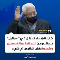 """عباس: شاركنا بإخماد الحرائق في """"إسرائيل"""" بدافع من إنسانية دولة فلسطين"""