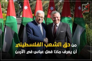 من حق الشعب الفلسطيني ان يعرف ماذا فعل عباس في الاردن !