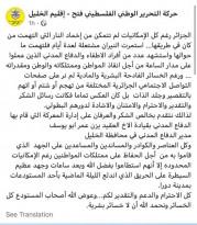 إقليم الخليل يبرر تأخر الدفاع المدني لأكثر من 12 ساعة بإطفاء الحريق