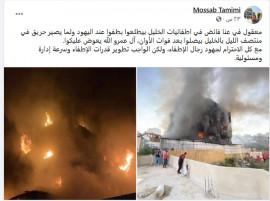 انتقادات واسعة من مواطني الخليل بعد تعامل الدفاع المدني مع حريق الخليل
