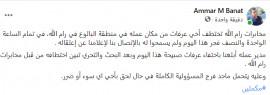 مخابرات رام الله تختطف عرفات بنات من مكان عمله في منطقة البالوع في رام الله،