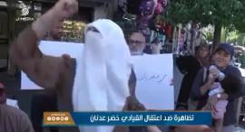 """زوجة المعتقل خضر عدنان: """"يا حيف علي جرحهم جرحي وفوق الجرح داسو"""""""