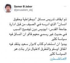 """جامعة القدس ابو ديس توقف الدكتور سامر جبر عن تدريس مساق """" الديمقراطية وحقوق الانسان"""