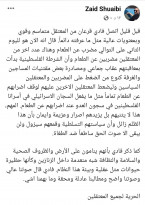 عقاب جماعي بحق المعتقلين لدى السلطة لثنيهم عن الاضراب عن الطعام