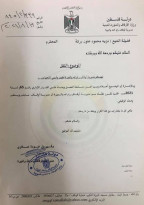 وزارة الاوقاف تنقل الشيخ نزيه بركة من مكان عمله في رام الله الى نابلس بعد استنكاره جريمة اغتيال نزار