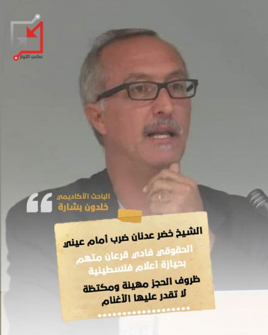 خلدون بشارة: الشيخ خضر عدنان ضرب امام عيني