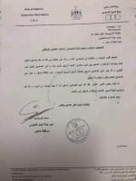 وثيقة تثبت تواطئ محكمة مكافحة الفساد مع السلطة وتؤكد زيف قرارها