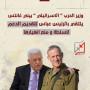 لقاء غانتس عباس لمنع انهيار السلطة