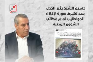 حسين الشيخ يثير الجدل بعد نشره صورة لإذلال المواطنين امام مكاتب الشؤون المدنية