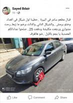 هي عمليات سرقة تمارسها بلدية رام الله بحق المواطنين بأسلوب قذر