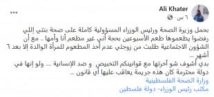 الأمن الوقائي يستدعي الناشط علي خاطر بعد هذا المنشور
