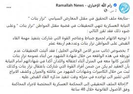 السلطة لم يعد يعنيها سوى برائة ماهر أبو حلاوة ومحمد زكارنة والمسؤلين عن عملية الاغتيال
