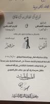 غيرت الحكومة قرارها من اجل عرس ابن محمود الهباش