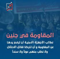 """فصائل ال م ق ا و مة في جنين: """" نطالب الأجهزة الأمنية ان ترفع يدها عن ال م ق ا و مة"""