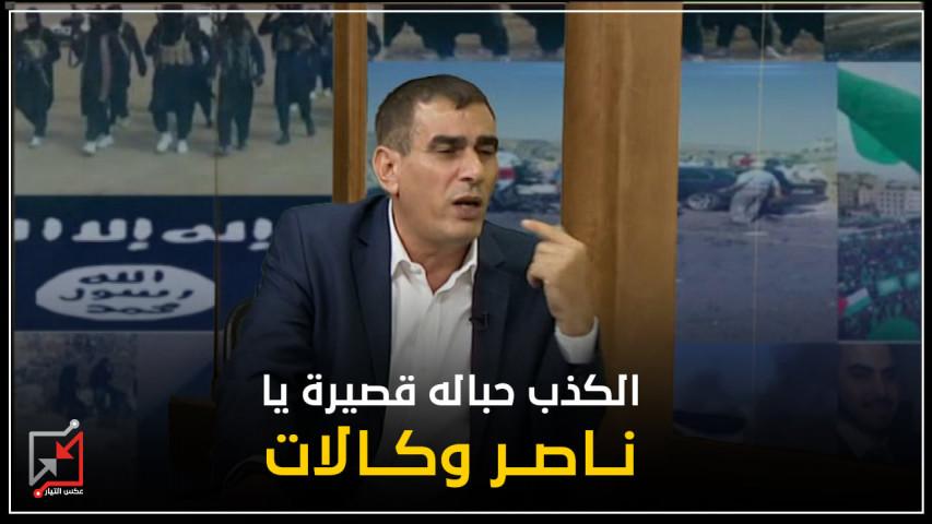 الكذب حباله قصيرة يا ناصر وكالات