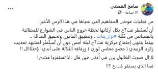 ما الذي يستفز فتح محمود العالول ومحمود عباس؟!