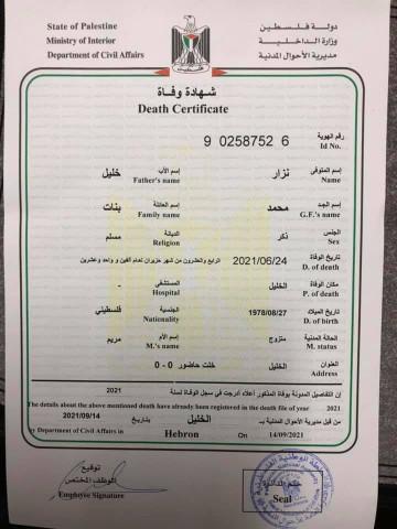 أصدار شهادة وفاة للناشط #نزار_بنات وتقر بأن الوفاة لم تكن طبيعية