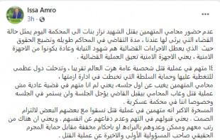 الناشط عيسى عمرو يعلق على مسرحية محاكمة قتلة نزار بنات