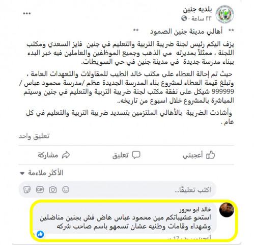 أهالي جنين يرفضون تسمية مدرسة سيتم بناؤها في المحافظة من أموالهم باسم محمود عباس