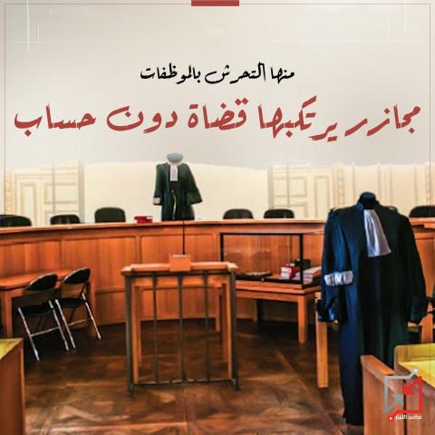 وما أدراك ما القضاة !!