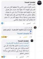 أمثال إبراهيم ملحم هم ظواهر كلامية فقط .. رد بايخ على سؤال منطقي