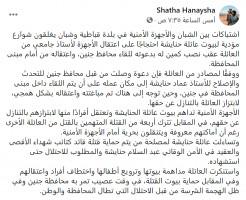 اعتقال مواطن من فبل الاجهزة الامنية على باب محافظة جنين بعد وصول استدعاء له