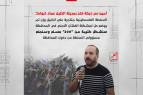 """عماد خرواط : سنشكل كتيبة من """"200"""" مسلح وسنمنع مسؤولي السلطة من دخول المحافظة"""