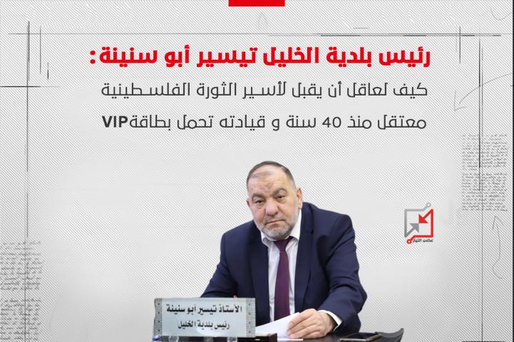 رئيس بلدية الخليل تيسير أبو سنينة : كيف لعاقل أن يقبل لأسير الثورة الفلسطينية معتقل منذ 40 سنة وقيادته تحمل بطاقة vip ( فيديو )