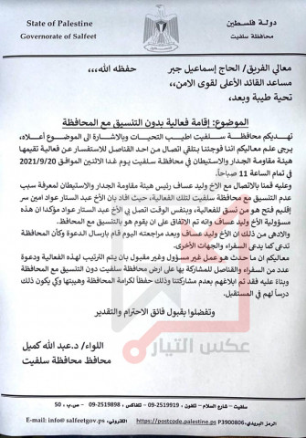 محافظ سلفيت عبدالله كميل يغلق مكتب هيئة الجدار والاستيطان