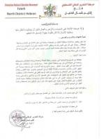 إقليم شمال الخليل يطالب بإستحداث ثلاثة محافظات جديدة في الخليل