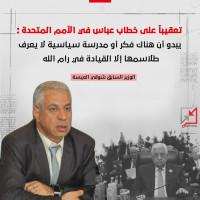 شوقي العيسة: يبدو ان هناك فكر أو مدرسة سياسية لا يعرف طلاسمها إلا القيادة في رام الله