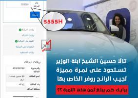تالا حسين الشيخ ابنة الوزير، تستحوذ على نمرة مميزة لجيب الرانج روفر الخاص بها