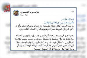 """خالد طميزي ابن أحد القتلة المشاركين في عملية اغتيال نزار بنات """" حدث ما حدث بسبب مقاومة الاعتقال """""""