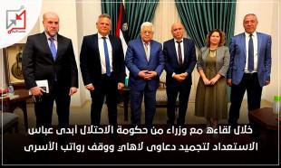 خلال لقاءه مع وزراء من حكومة الاحتلال أبدى عباس استعداده لتجميد دعاوى لاهاي ووقف رواتب الأسرى