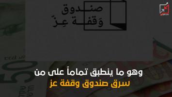 من سرق صندوق وقفة عز وصفهم الشهيد نزار بنات بتجار الكوارث والحروب في فلسطين