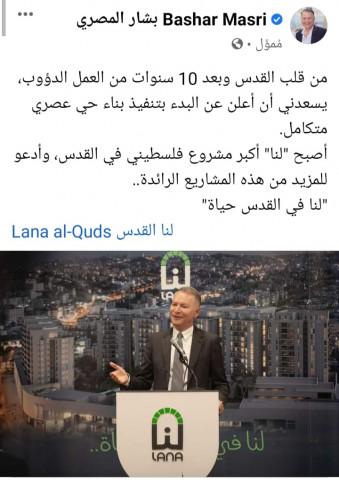 المشروع يتم مع البطريركية الأرثوذكسية المعروف عنها تسريبها للعقارات المسيحية في القدس!!