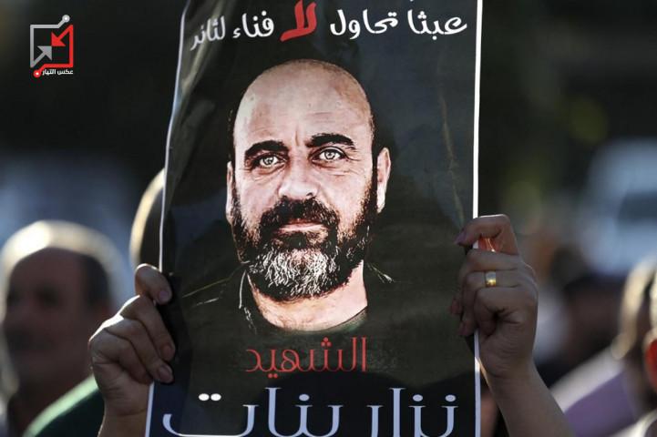 كتب الناشط مجدي عودة بعد مرور ثلاث أشهر على اغتيال نزار بنات .. قمة الوحشية