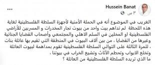 الأجهزة الأمنية تهاجم منازل عائلة بنات للمرة الثالثة في محافظة الخليل
