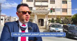 المحامي غاندي الربعي: جهاز الامن الوقائي قام باقتحام المنزل الذي تواجد به #نزار_بنات بدون وجود مذكرة اعتقال