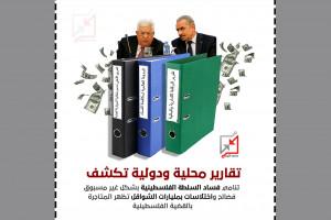 تقارير محلية ودولية تكشف عن تنامي فساد السلطة الفلسطينية بشكل غير مسبوق.