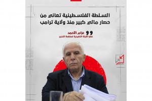 عزام الاحمد :السلطة الفلسطينية تعاني من حصار مالي كبير منذ ولاية ترامب